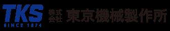東京機械製作所(TKS)